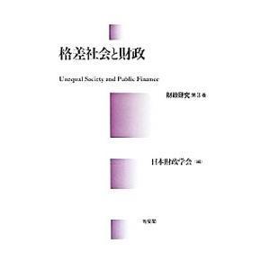 格差社会と財政/日本財政学会