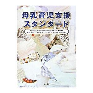 母乳育児支援スタンダード/日本ラクテーション・コンサルタント協会|netoff