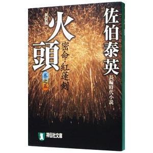 火頭 密命・紅蓮剣(密命シリーズ5) 【新装版】/佐伯泰英