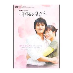 DVD/「私の名前はキム・サムスン」ビジュアル オリジナル サウンドトラックDVD|netoff