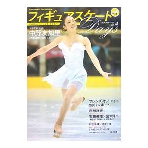 フィギュアスケートDays vol.4/