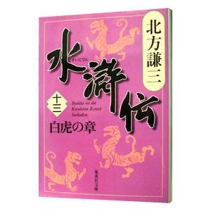 水滸伝(13)−白虎の章−/北方謙三