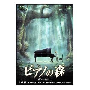 DVD/ピアノの森 スタンダード・エディション|netoff