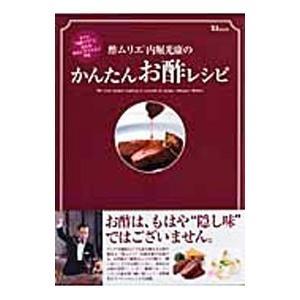 酢ムリエ内堀光康のかんたんお酢レシピ/内堀光康