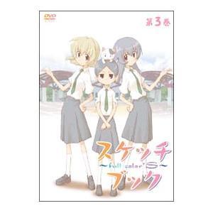 DVD/スケッチブック〜full color's〜第3巻