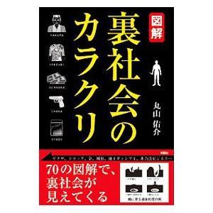 図解裏社会のカラクリ/丸山佑介