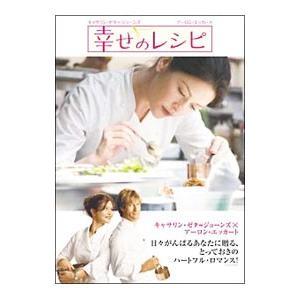 DVD/幸せのレシピ 特別版|netoff