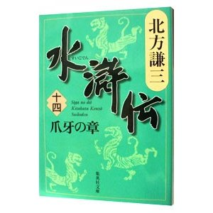 水滸伝(14)−爪牙の章−/北方謙三
