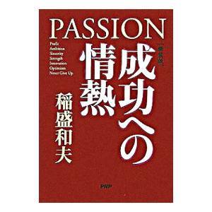 成功への情熱/稲盛和夫