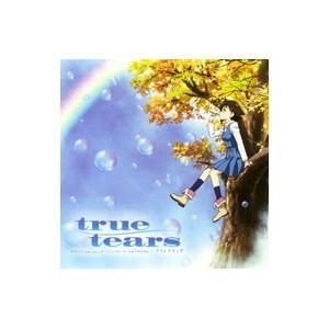 「true tears」OP主題歌〜リフレクティア