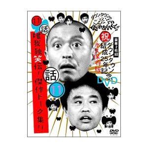 DVD/ダウンタウンのガキの使いやあらへんで!! ダウンタウン結成25周年記念DVD 永久保存版(11)(話)唯我独笑伝!傑作トーク集!!|netoff