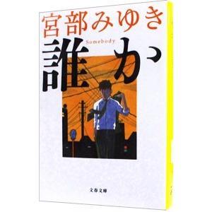 誰か Somebody(杉村三郎シリーズ1)/宮部みゆき netoff