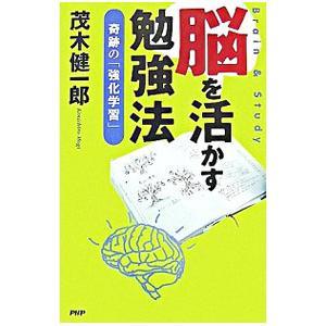 脳を活かす勉強法/茂木健一郎|netoff