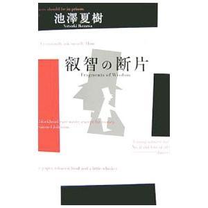 叡智の断片/池澤夏樹