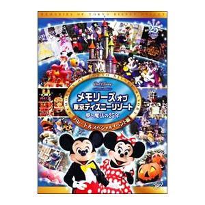 DVD/メモリーズ オブ 東京ディズニーリゾート 夢と魔法の25年 パレード&スペシャルイベント編