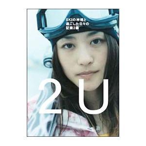 DVD/2U〜SKIの神様と過ごした日々の記録2編|netoff
