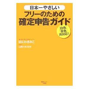 日本一やさしいフリーのための確定申告ガイド/はにわきみこ netoff