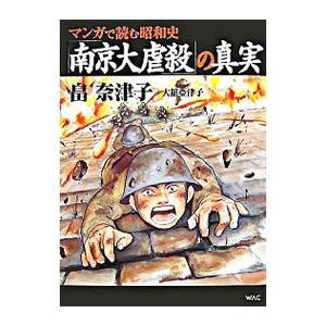 「南京大虐殺」の真実/畠奈津子