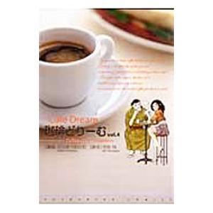 ■ジャンル:青年 ■出版社:芳文社 ■掲載紙:芳文社コミックス ■本のサイズ:B6版 ■発売日:20...