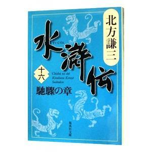水滸伝(16)−馳驟の章−/北方謙三