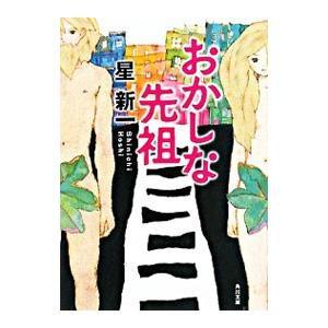 おかしな先祖 【改版】/星新一