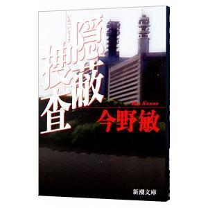 隠蔽捜査/今野敏|netoff