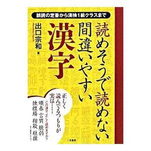 読めそうで読めない間違いやすい漢字/出口宗和|netoff