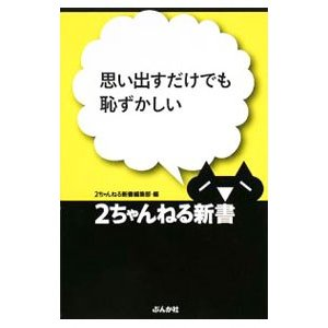 思い出すだけでも恥ずかしい /2ちゃんねる新書編集部【編】