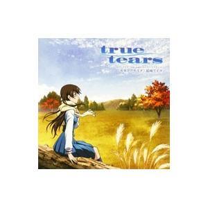 「true tears」ED主題歌〜セカイノナミダ