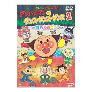 DVD/アンパンマンのダンス・ダンス・ダンス2〜世界をおどろう〜 netoff