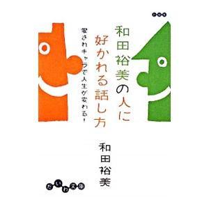 ■ジャンル:産業・学術・歴史 日本語 ■出版社:大和書房 ■出版社シリーズ:だいわ文庫 ■本のサイズ...