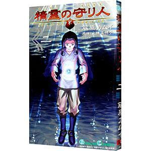 精霊の守り人 2/藤原カムイ