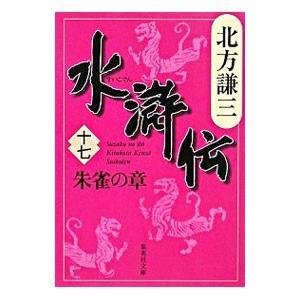 水滸伝(17)−朱雀の章−/北方謙三