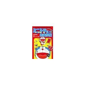 ■ジャンル:少年 ■出版社:小学館 ■掲載紙:コロコロドラゴンコミックス ■本のサイズ:新書版 ■発...