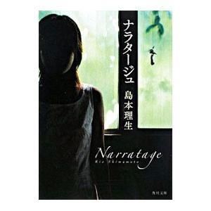 ナラタージュ/島本理生