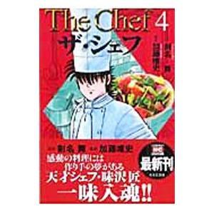 ザ・シェフ 4/加藤唯史