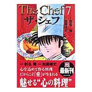 ザ・シェフ 7/加藤唯史
