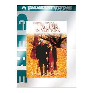 DVD/オータム・イン・ニューヨーク スペシャル・エディション|netoff