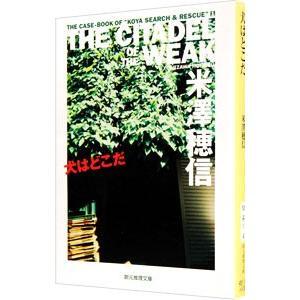 犬はどこだ−THE CITADEL OF THE WEAK−/米澤穂信