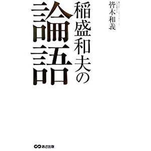 稲盛和夫の論語/皆木和義