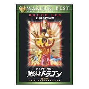 DVD/燃えよドラゴン 特別版 ディレクターズ・カット|netoff