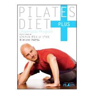 DVD/ピラティス ダイエット プラス オーダーメイド プログラム