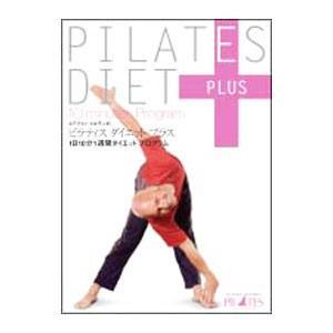 DVD/ピラティス ダイエット プラス 1日10分1週間ダイエットプログラム