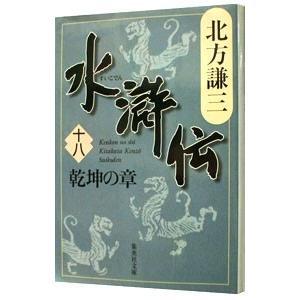 水滸伝(18)−乾坤の章−/北方謙三