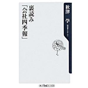 裏読み「会社四季報」 /秋津学