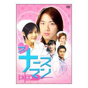 ザ・ナースマン 男丁格爾 DVD−BOX...