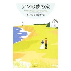 アンの夢の家/ルーシー・モード・モンゴメリ