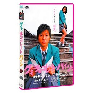 DVD/グミ・チョコレート・パイン