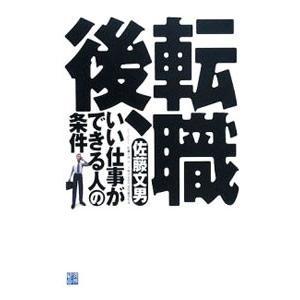 転職後、いい仕事ができる人の条件   /経済界/佐藤文男 (単行本) 中古の商品画像|ナビ