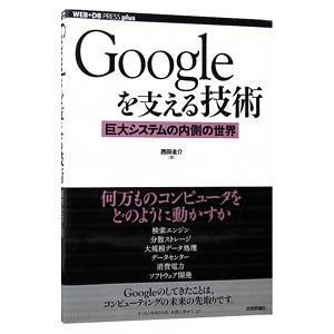 検索エンジン、分散ストレージ、大規模データ処理…。Googleを支える基盤システムの数々について、論...